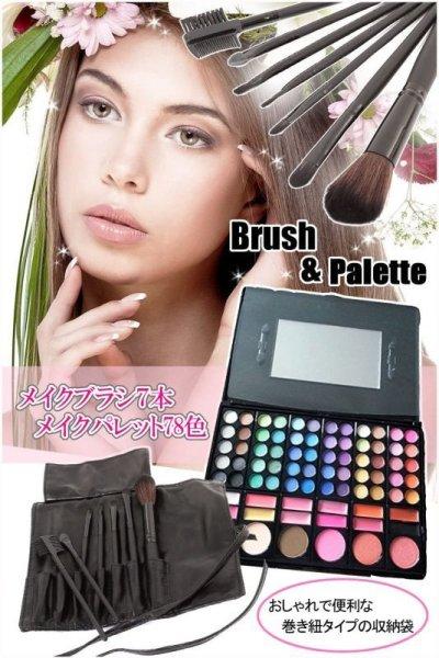 Photo1: Professional makeup Palette 78 colors  Set + 7 makeup brush colors (1)